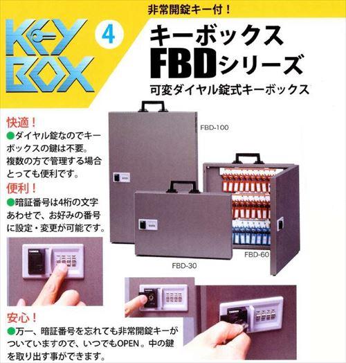 TANNER キーボックス [TANNER854-812] FBD可変ダイヤル式キーボックス本数:60本用1台入