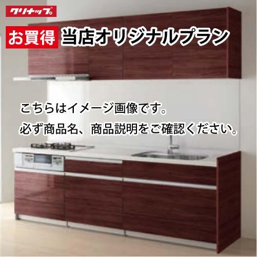 ◆クーポンで10,000円OFF!◆クリナップ システムキッチン ステディア当店オリジナルプラン W2550 スライド収納 SAシンク Class3 I型 メーカー直送