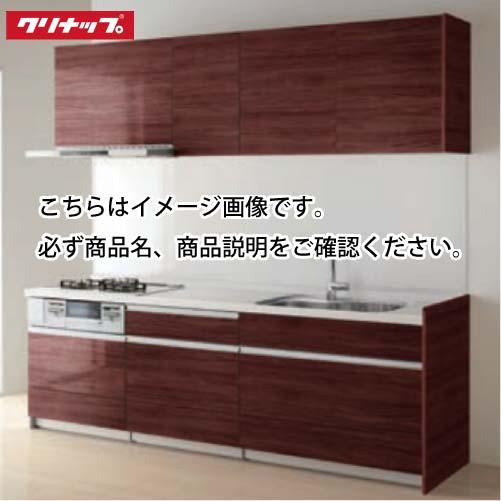 ◆クーポンで10,000円OFF!◆クリナップ システムキッチン ステディア W2550 スライド収納 SAシンク Class3 I型 メーカー直送
