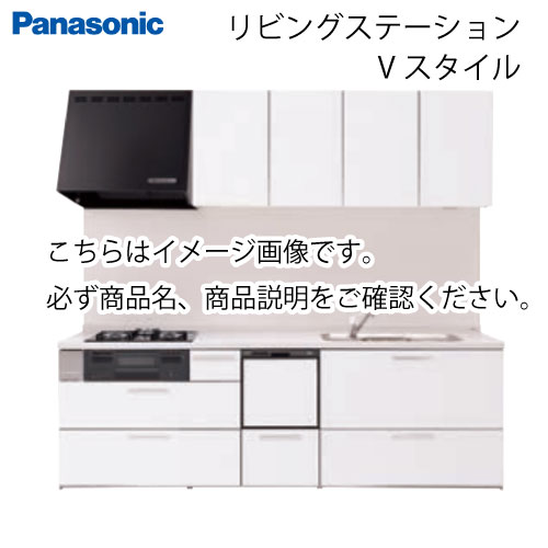 メーカー直送 パナソニック システムキッチン リビングステーション Vスタイル W2100 壁付I型 扉グレード20 スライドタイプ 食洗付