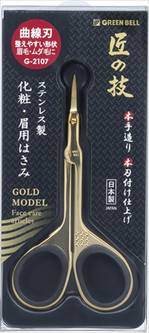 定形外郵便送料無料 グリーンベル GREEN BELL G-2107 直営店 ゴールド 眉用はさみ ステンレス製化粧 海外