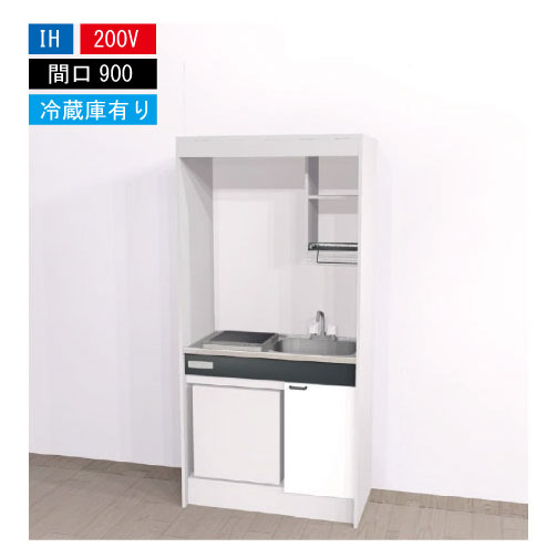 ハウステック ミニキッチン 標準 [KM900(R/L)I200VR] 電気コンロ 間口900 IH 200V 冷蔵庫付き 直送品