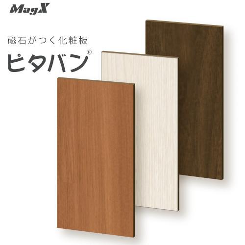 メーカー直送 テクノテック 化粧版 ピタバンSK マグネットがつく壁材 MDF仕様 3×8 コバ巻 2枚入り