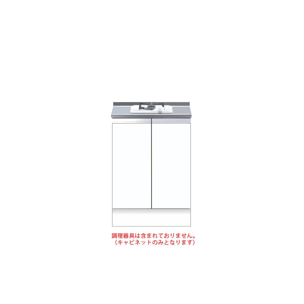 メーカー直送 【マイセット】キッチン 単体キッチン コンロ台 コンロキャビネット(1口用) 加熱機器無 間口60cm[M2-60GC1*]【MYSET】 道幅4m未満配送不可