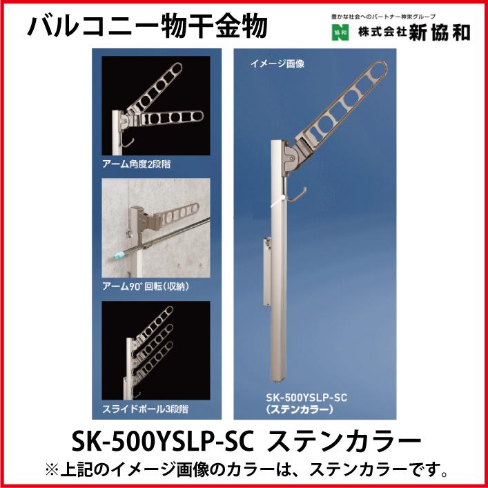 神栄ホームクリエイト(新協和) [SK-500YSLP-SC] バルコニー物干金物(横収納・ポール型)(2本セット) カラー:ステンカラー