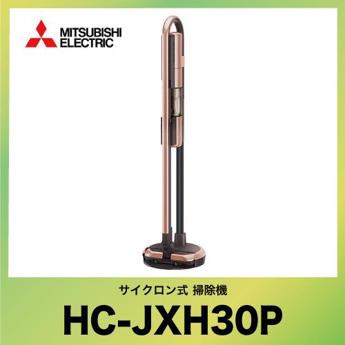 三菱電機 サイクロン式 掃除機 [HC-JXH30P-D] シャインブロンズ クリーナー質量1.8kg あす楽