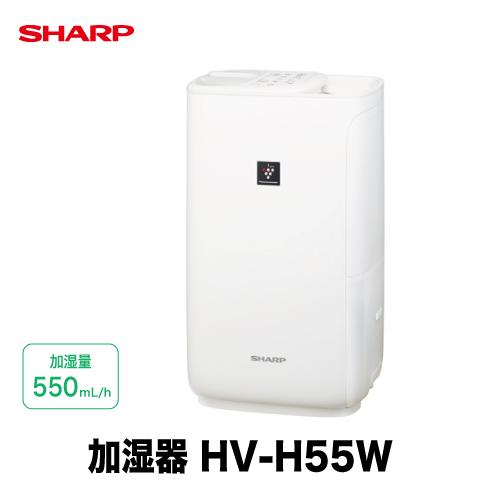 シャープ 加湿機 ハイブリット式 レギュラータイプ [HV-H55(W)] ホワイト系(W) 加湿量550mL/h 木造和室:9畳 プレハブ洋室:15畳 あす楽