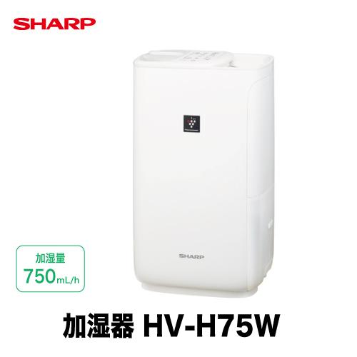 シャープ 加湿機 ハイブリット式 ハイパワータイプ [HV-H75(W)] ホワイト系(W) 加湿量750ml/h 空気浄化 消臭 除電 あす楽