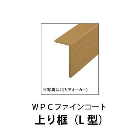 メーカー直送 【法人様限定】床材YPZ1316CLWPCファインCL框1950 CL大建工業DAIKEN