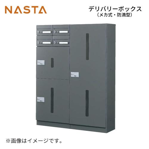 激安通販の メーカー直送 (NASTA) 宅配ボックス B型 メーカー直送 [KS-TLG-B] ナスタ (NASTA) デリバリーボックス B型, 『5年保証』:22b645c7 --- greencard.progsite.com