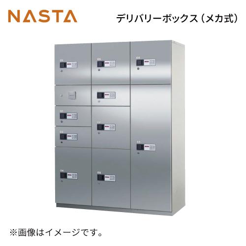 メーカー直送 宅配ボックス [KS-TLH18-SB] ナスタ (NASTA) デリバリーボックス B型