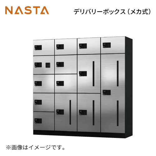 メーカー直送 宅配ボックス [KS-TLK500-SB] ナスタ (NASTA) デリバリーボックス B型