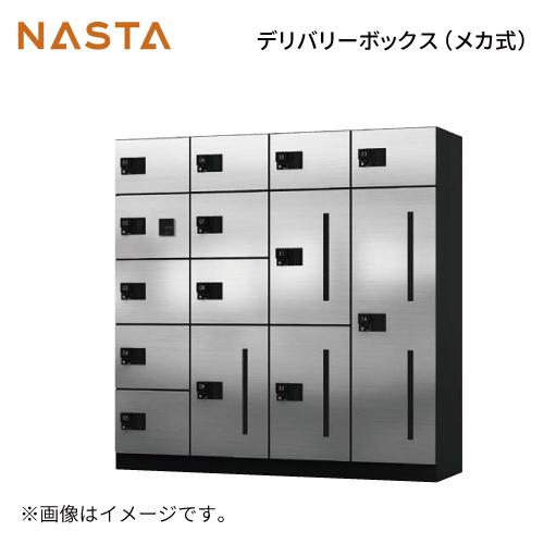 メーカー直送 宅配ボックス [KS-TLK500-SA] ナスタ (NASTA) デリバリーボックス A型