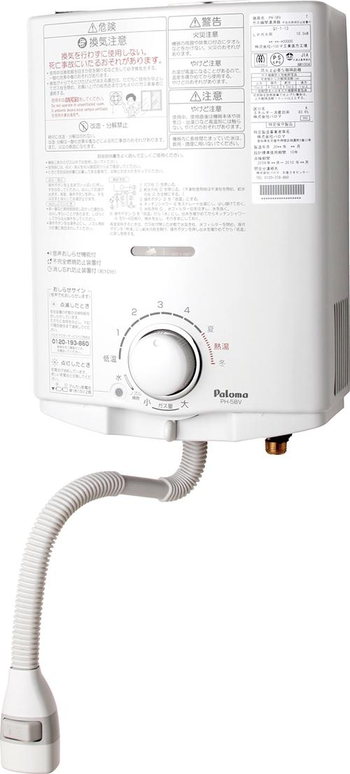 パロマ [PH-5BV(13A)] 小型湯沸器 元止式 13A 都市ガス 5号元止式湯沸器 音声おしらせ機能搭載 Paloma