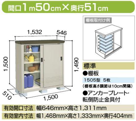 メーカー直送 送料無料 ヨドコウ 小型物置 エポミニYMEM-1505E間口1,500×奥行510 (mm)