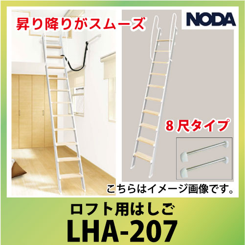 ノダ ロフト用はしご [LHA-207] 8尺タイプ アルミ桁一本はしご パイプブラケット2本同梱 NODA