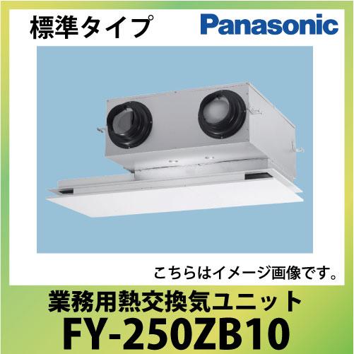 パナソニック 業務用熱交換気ユニット カセット形 [FY-250ZB10] 標準タイプ 風量250(m3/h)