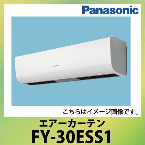 パナソニック エアーカーテン 標準取付有効高さ3m [FY-30ESS1] 単相100V 本体幅90cm