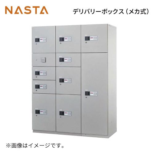 メーカー直送 宅配ボックス [KS-TLH18-C] ナスタ (NASTA) デリバリーボックス C型