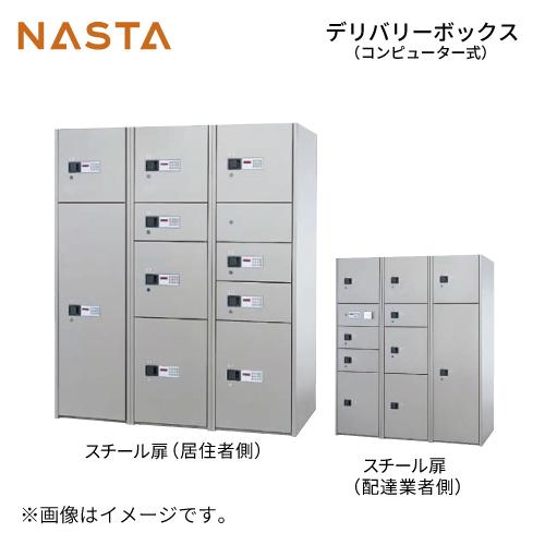 メーカー直送 宅配ボックス [KS-TLHT18-D] ナスタ (NASTA) デリバリーボックス D型