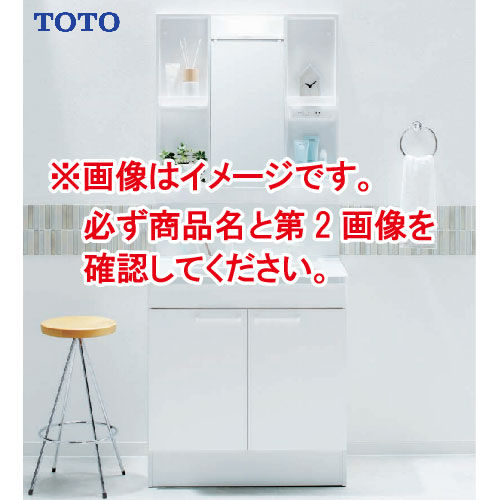 メーカー直送 TOTO 洗面化粧台セット Vシリーズ [LMPB075B1GDG1G+LDPB075BJGEN1-] 高さ1800mmタイプ LEDランプ エコミラーなし ミドルクラス 片引き出し
