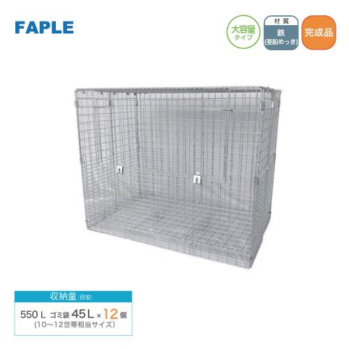 メーカー直送 FAPLE ゴミ収集庫折畳 [GTO110] 大容量 550L ゴミ袋45L×12個 (10-12世帯相当) 折り畳みタイプ