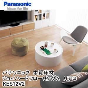 【メーカー欠品中 5月中旬以降対応】 Panasonic パナソニック 木質床材 フローリングジョイハードフロアーA リアロ2本溝 横溝タイプKES12V3S*