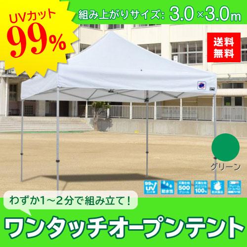 メーカー直送 E-ZUP イージーアップ イージーアップテント 組み立てテント デラックス(アルミタイプ) [DXA30-17GR] 3.0m×3.0m 天幕色:緑 グリーン 防水 防炎 紫外線カット99%