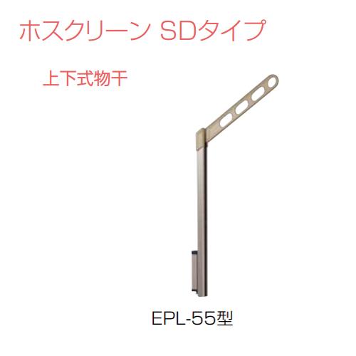 【川口技研】物干金物ホスクリーンSDシリーズ上下式物干EPL型[EPL-55SD-S] 1組(2本)