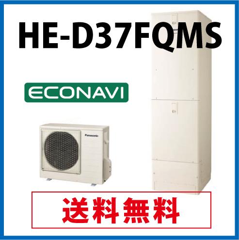 メーカー直送 送料無料 Panasonic パナソニック ヒートポンプ給湯機 DFシリーズ エコキュート370L 屋内設置用 一般地向け 床暖房機能付 フルオート アイボリー [HE-D37FQMS]<受注生産品>
