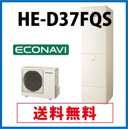 メーカー直送 送料無料 Panasonic パナソニック ヒートポンプ給湯機 DFシリーズ エコキュート370L 屋外設置用 一般地向け 床暖房機能付 フルオート アイボリー [HE-D37FQS]