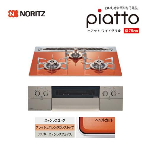 メーカー直送 ノーリツ ピアット ワイドグリル ビルトインコンロ N3WR9PWASPSTES(13A/LPG) 幅75cm ステンレスゴトク/フレッシュオレンジガラストップ