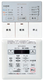三菱 換気扇 ミスト機能付バス乾燥・暖房・換気システム専用 コントロールスイッチ P-273SWMS MITSUBISH