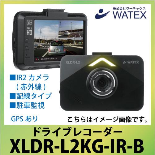 WATEX ドライブレコーダー XLDR-L2 IR2カメラ(赤外線) [XLDR-L2KG-IR-B] 3.5インチ液晶 500万画素 配線タイプ 駐車監視 GPS