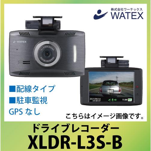 WATEX ドライブレコーダー XLDR-L3 [XLDR-L3S-B] 3.5インチ液晶 500万画素 配線タイプ 駐車監視