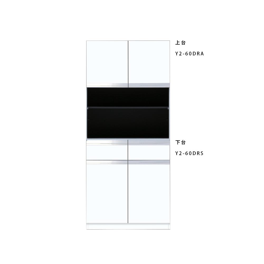 メーカー直送 送料無料 【マイセット】BOX型 壁面収納 Y2 トールユニットオープンタイプ 据え付けタイプ 完成品 間口60cm 奥行45cm[Y2-60DRA*-Y2-60DRS*] 道幅4m未満配送不可