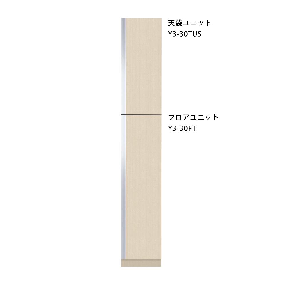 メーカー直送 【マイセット】玄関収納 Y3 トールユニットタイプ 高さ180cmタイプ 間口30cm 奥行36cm[Y3-30TUS**-Y3-30FT**] 道幅4m未満配送不可