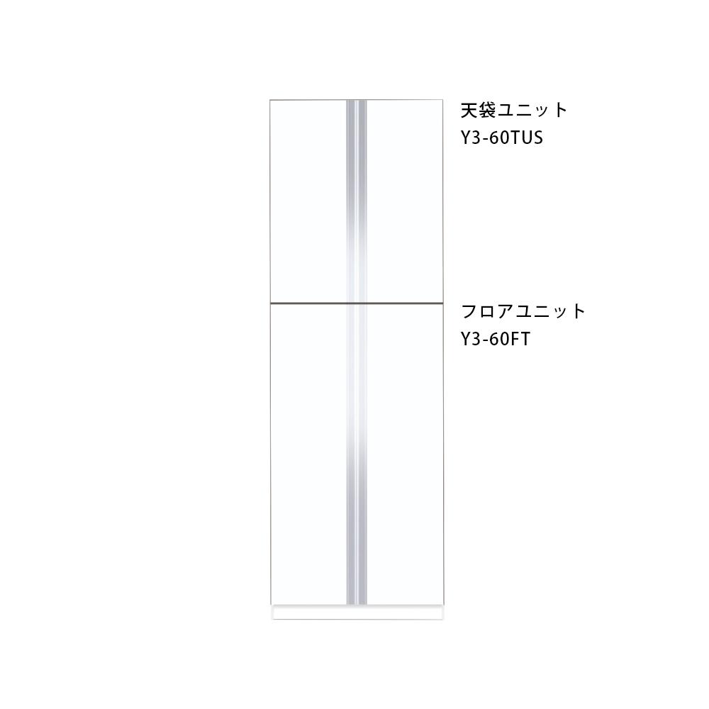 メーカー直送 送料無料 【マイセット】玄関収納 Y3 トールユニットタイプ 高さ180cmタイプ 間口60cm 奥行36cm[Y3-60TUS*-Y3-60FT*] 道幅4m未満配送不可