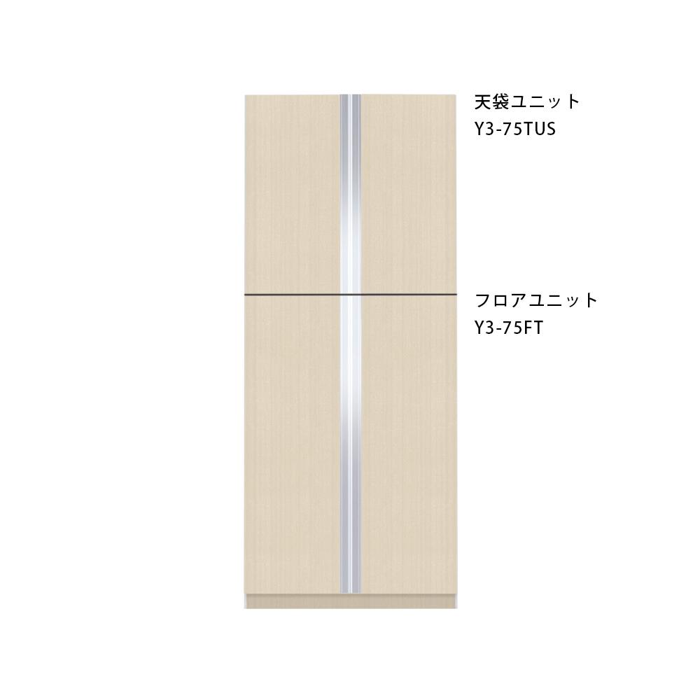 メーカー直送 送料無料 【マイセット】玄関収納 Y3 トールユニットタイプ 高さ180cmタイプ 間口75cm 奥行36cm[Y3-75TUS*-Y3-75FT*] 道幅4m未満配送不可