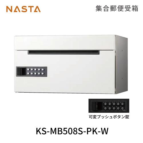 メーカー直送 ナスタ (NASTA) KS-MB508S-PK-W 集合郵便受箱