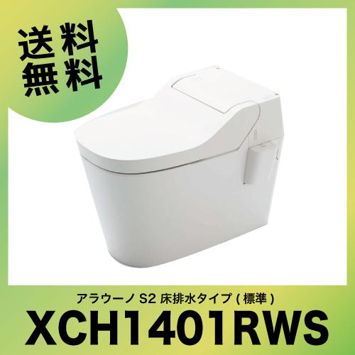 Panasonic パナソニック アラウーノS2 XCH1401RWS ホワイト 床排水タイプ リフォームタイプ 排水芯305-470mm