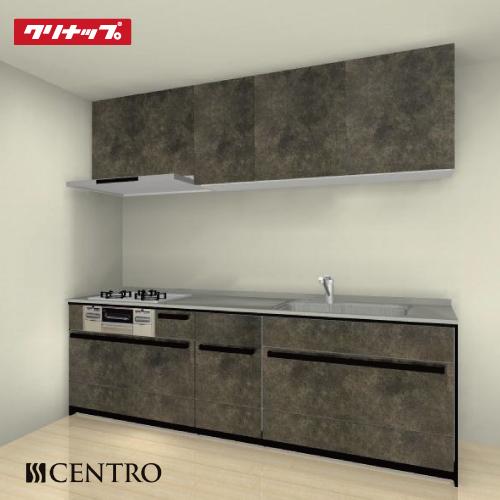 クリナップ CENTORO(セントロ) システムキッチンプラン W255×H85×D65cm I型 扉柄ヒュージチャコール