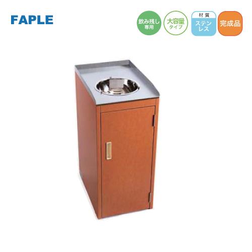 メーカー直送 【送料お見積もり品】FAP 分別ゴミ箱コネクト ガード [GGB32*] 大容量 24L 飲み残し専用タイプ アミューズメント施設 レジャー施設 設置向け