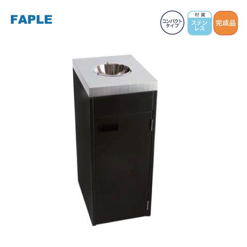 メーカー直送 【送料お見積もり品】FAPLE 分別ゴミ箱コネクト [GCC35*] コンパクト 45L  アミューズメント施設 レジャー施設 設置向け