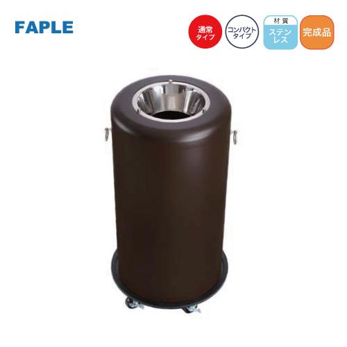 メーカー直送 【送料お見積もり品】FAPLE 分別ゴミ箱シングル [GSG38*] コンパクト 45L 通常タイプ アミューズメント施設 レジャー施設 設置向け
