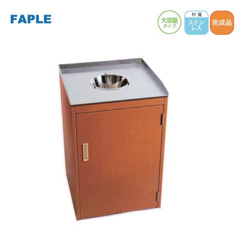 メーカー直送 【送料お見積もり品】FAPLE 分別ゴミ箱コネクト ガード付 [GGC48*] 大容量 60L  アミューズメント施設 レジャー施設 設置向け