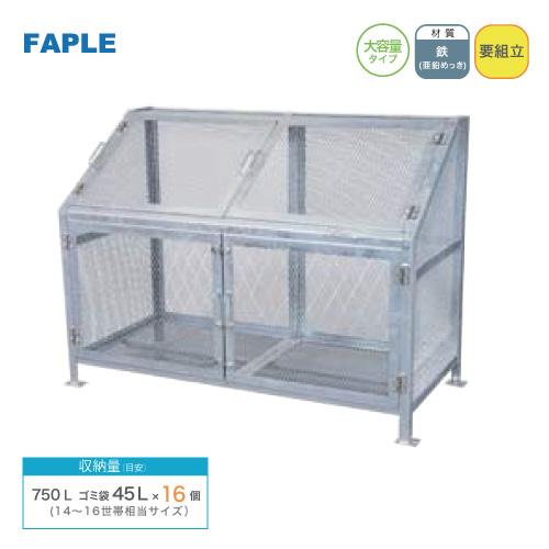 メーカー直送 FAPLE ゴミ収集庫据置 [GTM150] 大容量 750L ゴミ袋45L×16個 (14-16世帯相当) 据え置きタイプ