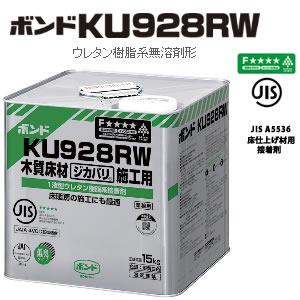 【コニシKONISHI】[#05258] 木質床材ジカバリ施工用床仕上げ材用接着剤ボンド KU928RW <15kg/缶>