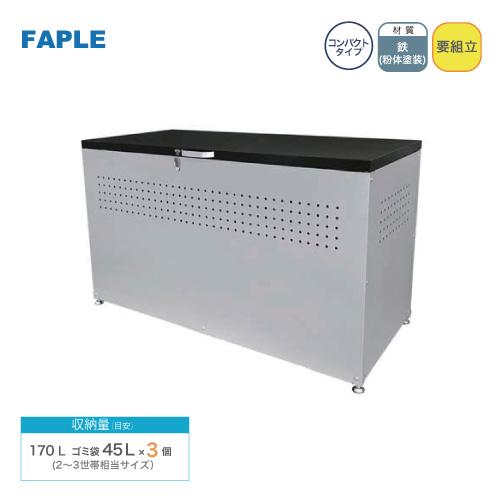 メーカー直送 FAPLE ゴミ収集庫据置 [GTB60] コンパクト 170L ゴミ袋45L×3個 (2-3世帯相当) 据え置きタイプ
