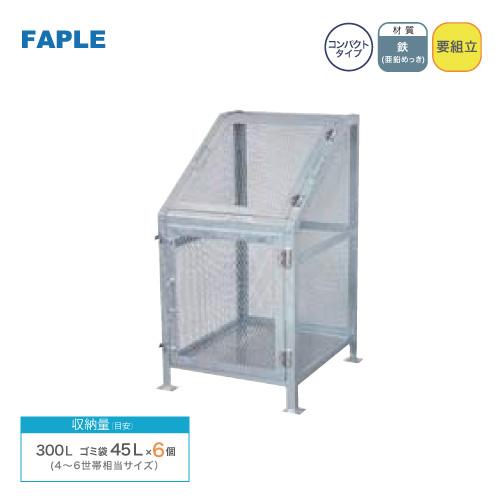 メーカー直送 FAPLE ゴミ収集庫据置 [GTM60] コンパクト 300L ゴミ袋45L×6個 (4-6世帯相当) 据え置きタイプ